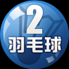 羽球直播2台