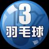 羽球直播3台