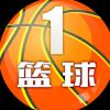 篮球直播1台