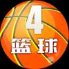 篮球直播4台