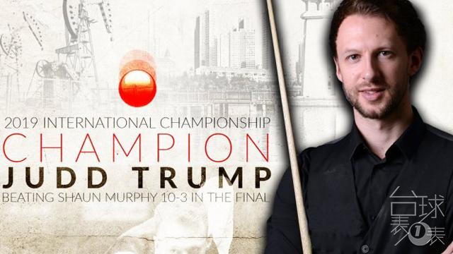 台球表一表   特鲁姆普在大庆启动神杀模式 赛季回顾之国锦赛