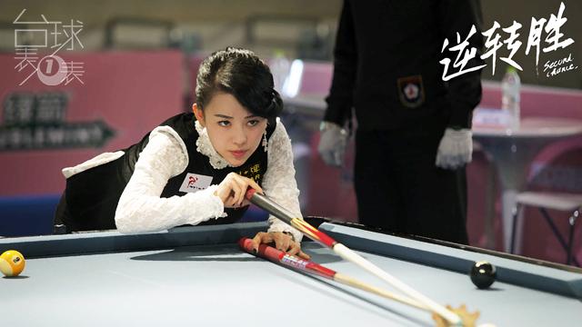 台球表一表 | 番外解读:最好看的华语台球主题电影《逆转胜》
