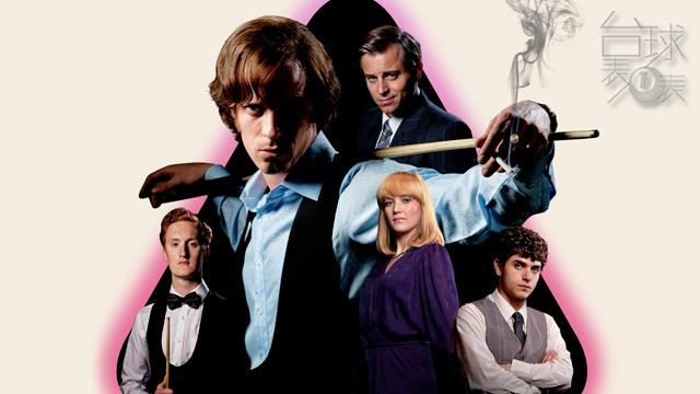 台球表一表 | 番外解读之《粉红三角架》 斯诺克球迷不该错过的台球电影