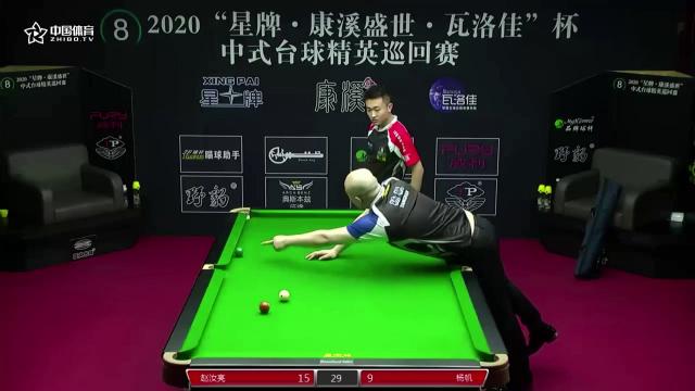 赵汝亮15-9掀翻师父 赛后杨帆耐心复盘小亮失误球关键所在   2020精英巡回赛