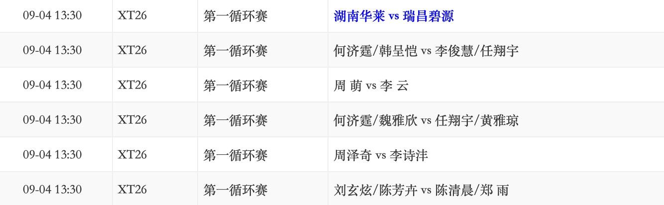 湖南华莱1-4瑞昌碧源.jpg