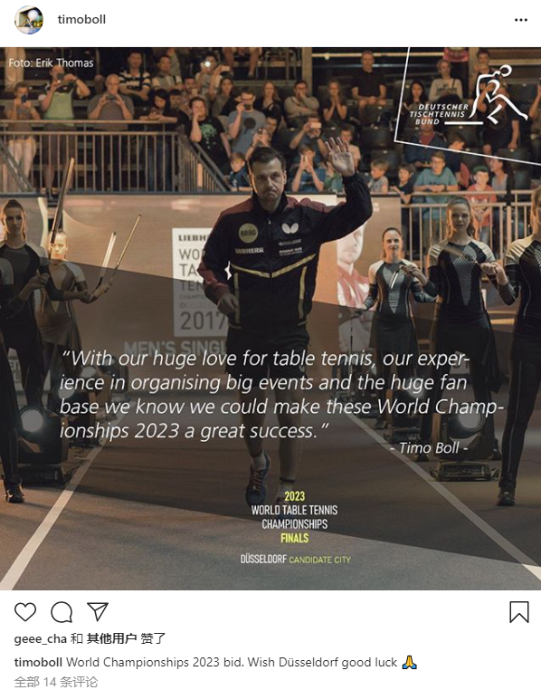 强势申办2023世乒赛!德国总理默克尔为杜