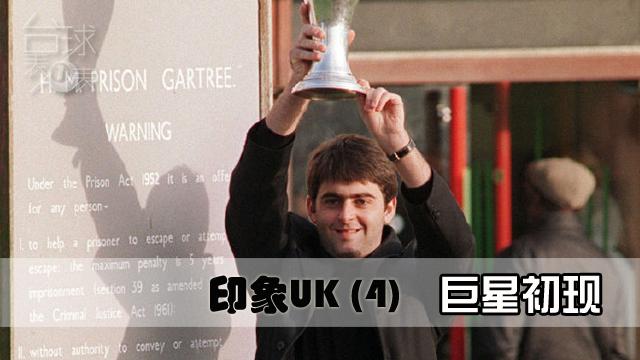 印象UK 第4集 | 93年的英锦赛值得独占这么大篇幅 谁叫他是沙利文