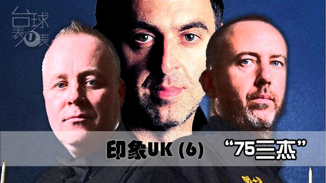 印象UK 第6集 | 75三杰的统治 以及其他那些被他们压制的才华