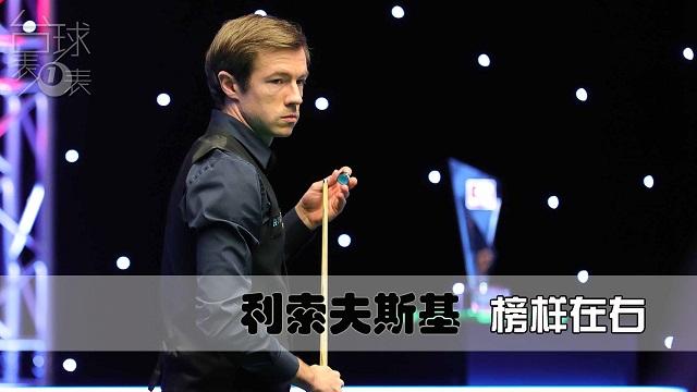 利索夫斯基:别总盯着左手的准度 多看看右手边的榜样
