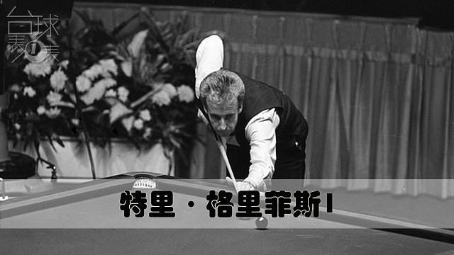 名宿系列   格里菲斯1 可能是从事过最多行业的斯诺克世界冠军