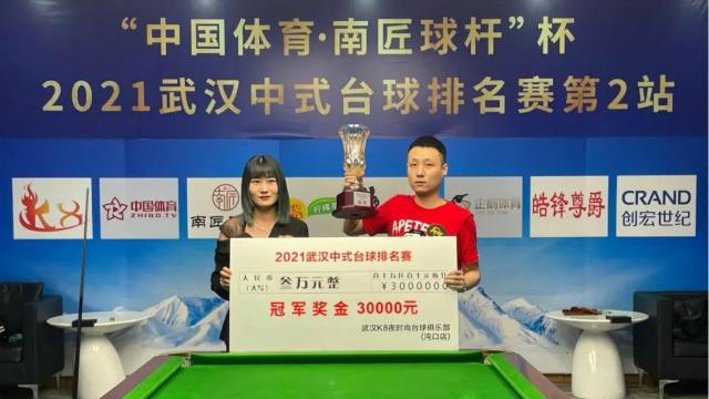 2021武汉中式台球排名赛第2站决赛:管习军vs蔡翔