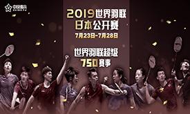 2019日本公开赛-黄鸭轻松夺冠
