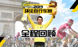 2019环法自行车赛回顾