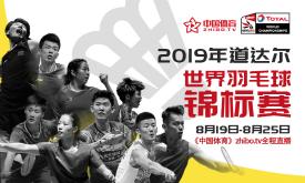 2019世锦赛:郑思维黄雅琼卫冕混双冠军