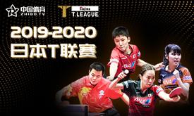 2019-2020日本乒乓球T联赛