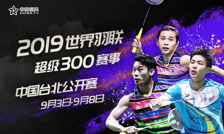 2019中国台北赛-成池铉时隔2年半夺冠