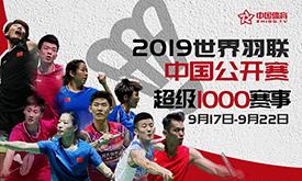2019威克多·中国羽毛球公开赛