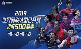 2019韩羽赛-何冰娇时隔三年夺冠