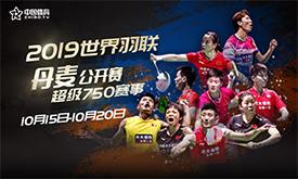 2019丹麦公开赛-中国队0冠3亚收关
