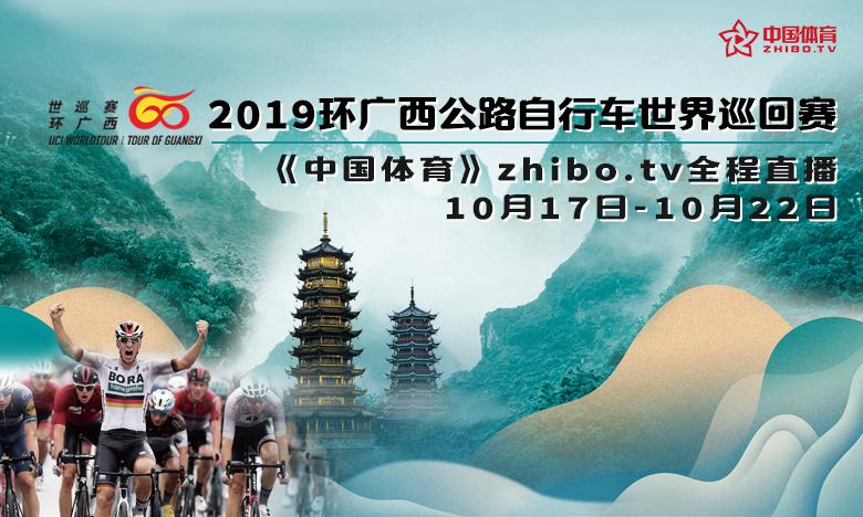 2019环广西公路自行车赛直播+资讯入口