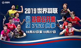 2019法羽赛-谌龙横扫乔纳坦成功卫冕