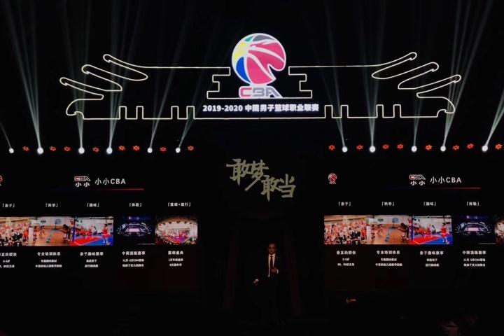 【CBA新赛季发布会】各大赛事信息公布 姚明林书豪出席