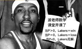 【NBA综述】湖人稳居西部第一 76人八年最佳开局