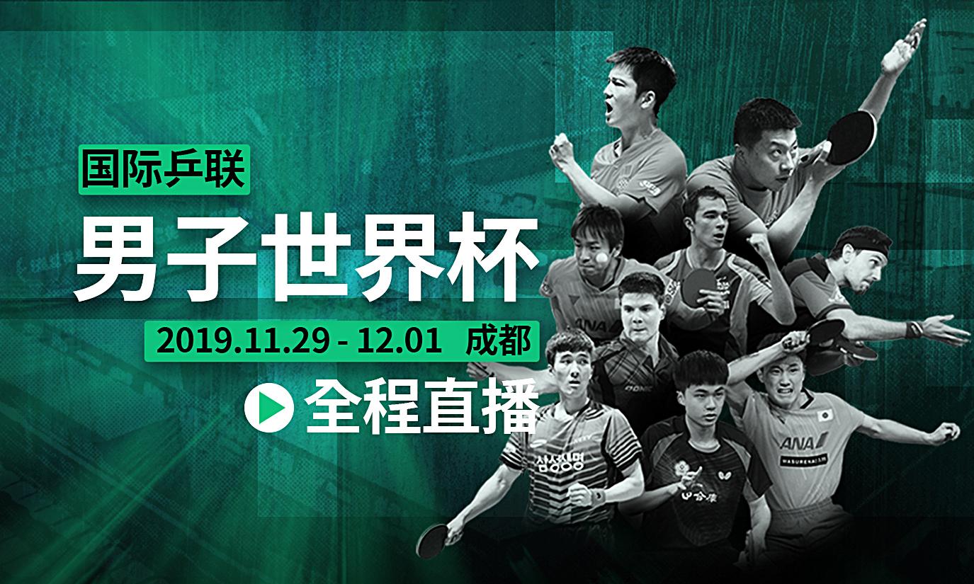 2019男子世界杯-樊振东三捧冠军奖杯