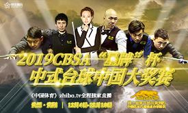 2019CBSA星牌中式台球中国大奖赛