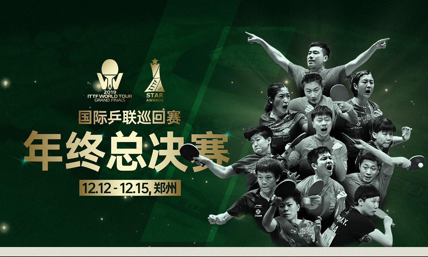 2019年国际乒联世界巡回赛总决赛