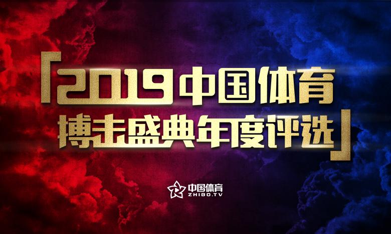 2019中国体育搏击盛典年度评选