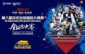 乔氏第八届中式台球国际大师赛全球总决赛