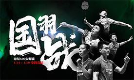 2020印尼大师赛-郑思维/黄雅琼夺冠