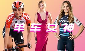 单车女神让你爱上自行车