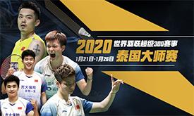 2020泰国大师赛--凡尘夺2020首冠