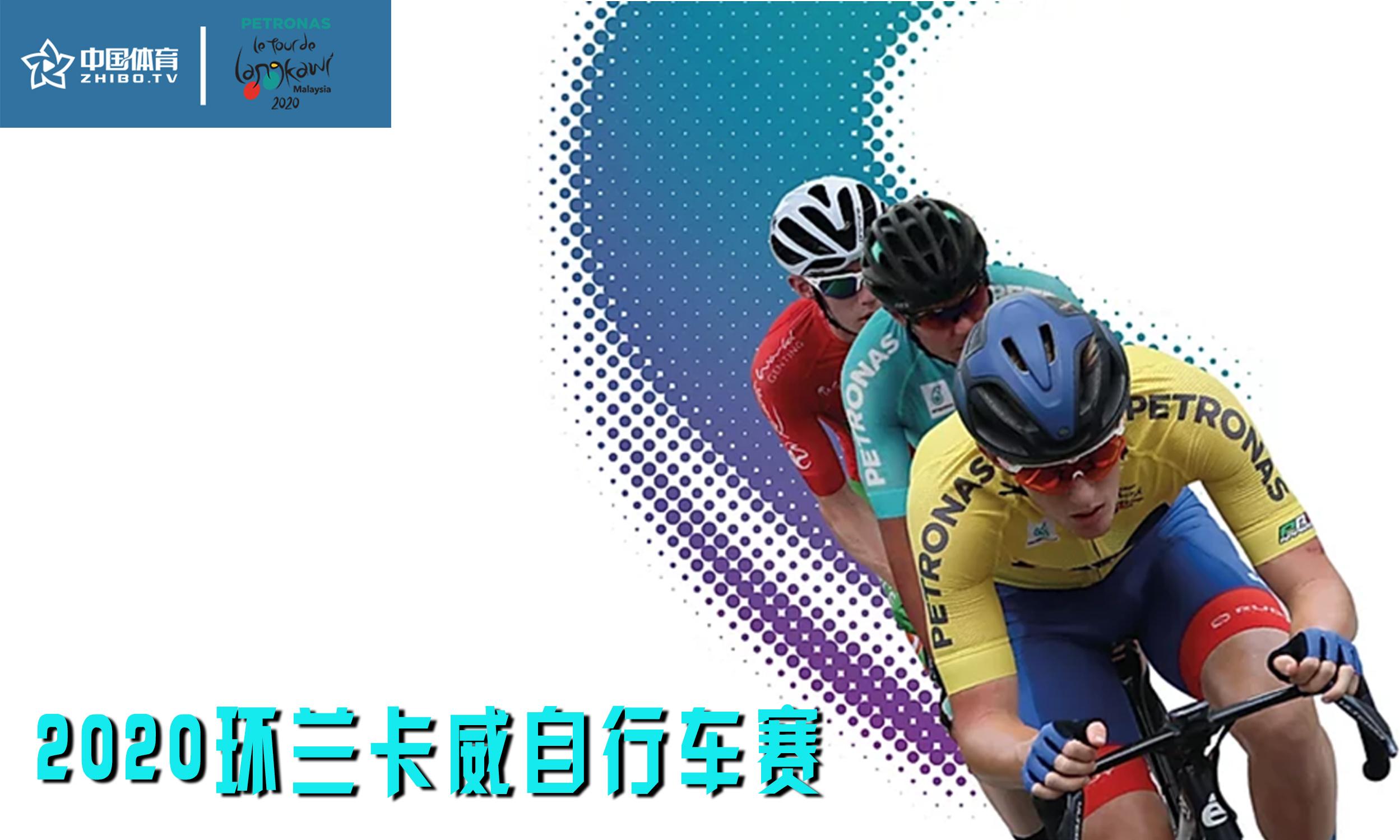 2020环兰卡威自行车赛