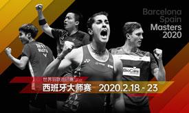 2020西班牙大师赛:马林家门口丢冠
