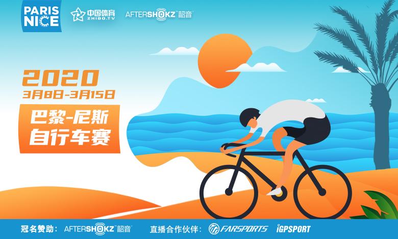 2020巴黎-尼斯自行车赛