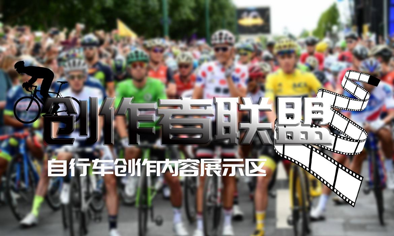 自行车频道创作者联盟