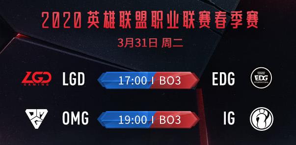 【LPL春季赛】EDG稳扎稳打击败LGD;