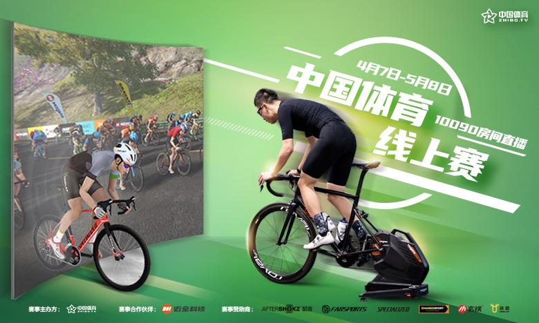 2020中国体育线上赛