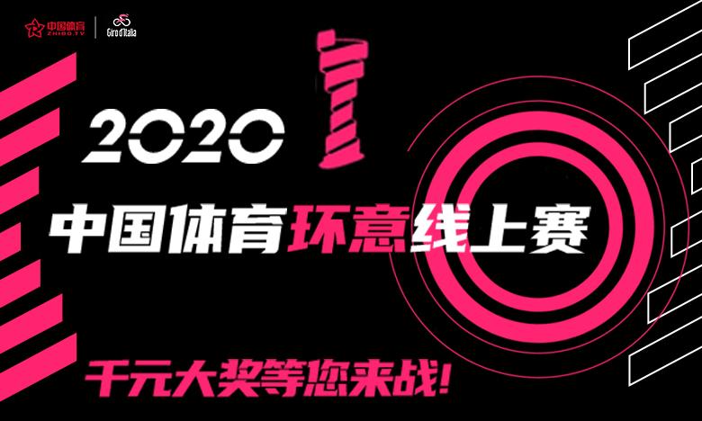 2020中国体育环意线上赛
