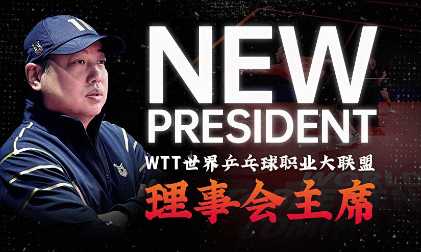 重磅!刘国梁任WTT世界乒乓球职业大联盟理事会主席