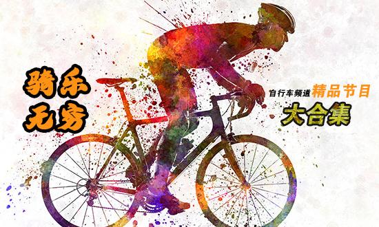 骑乐无穷 | 自行车精品原创节目