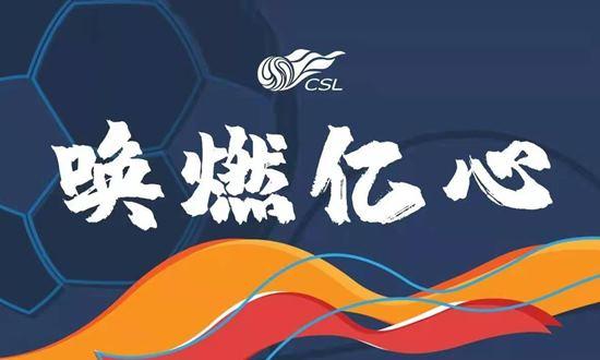 中超-上港2-1逆转卓尔 国安3-1华夏