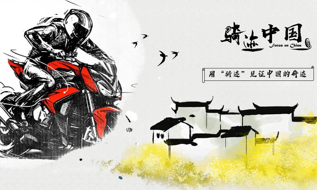 """《骑迹中国》用""""骑迹""""见证中国的奇迹"""