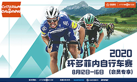2020环多菲内自行车赛