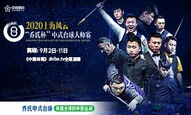 2020乔氏中式台球大师赛上海站