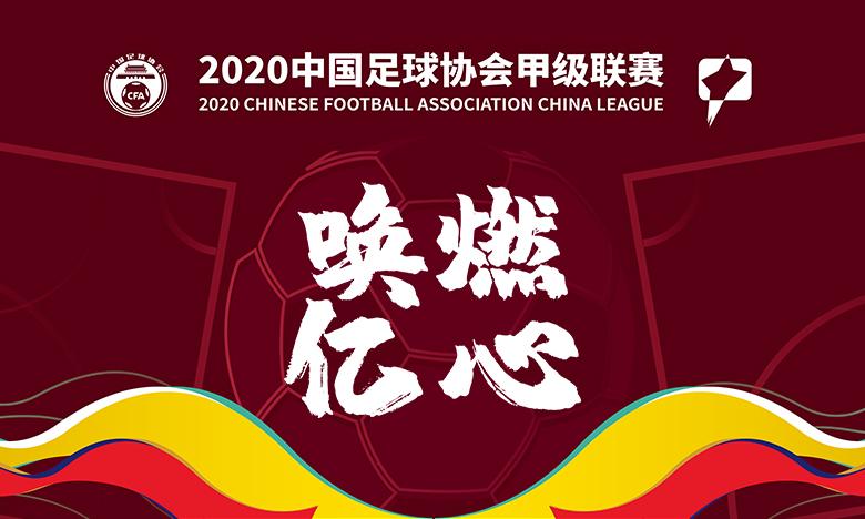 2021中国足球协会甲级联赛