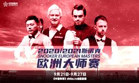 2020/2021斯诺克欧洲大师赛